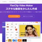 FlexClip レビュー
