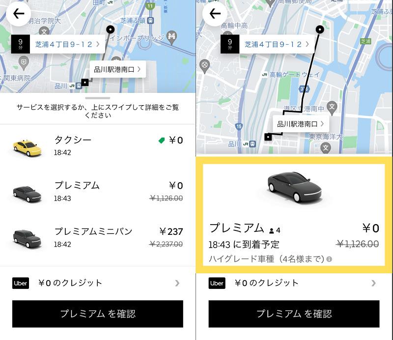 Uber Taxi Coupon