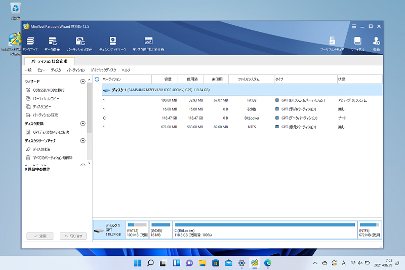 Minitool Partition Wizard 使い方